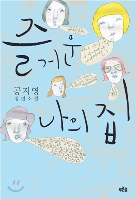소설 '즐거운 나의 집' – 행복하게 살아가기