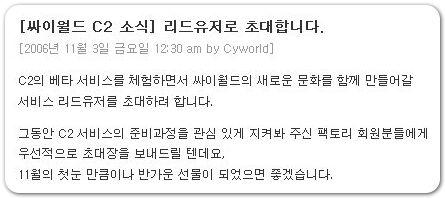 싸이월드 C2의 리드유저 초대