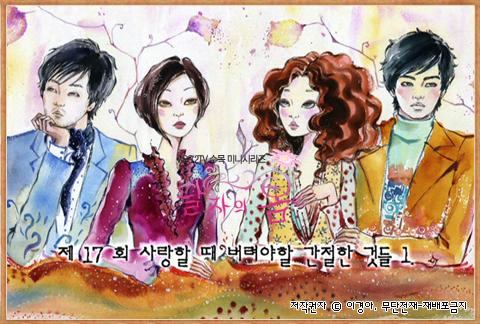 유쾌하면서 따뜻한 드라마 '달자의 봄'