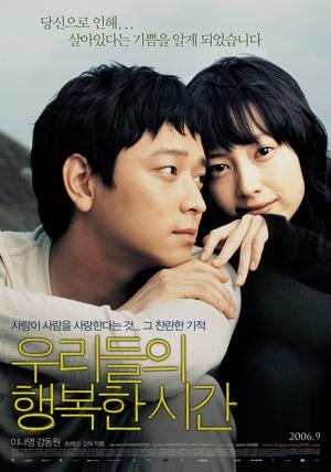 영화 '우리들의 행복한 시간'